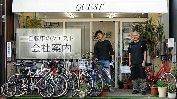 自転車のクエスト 外観